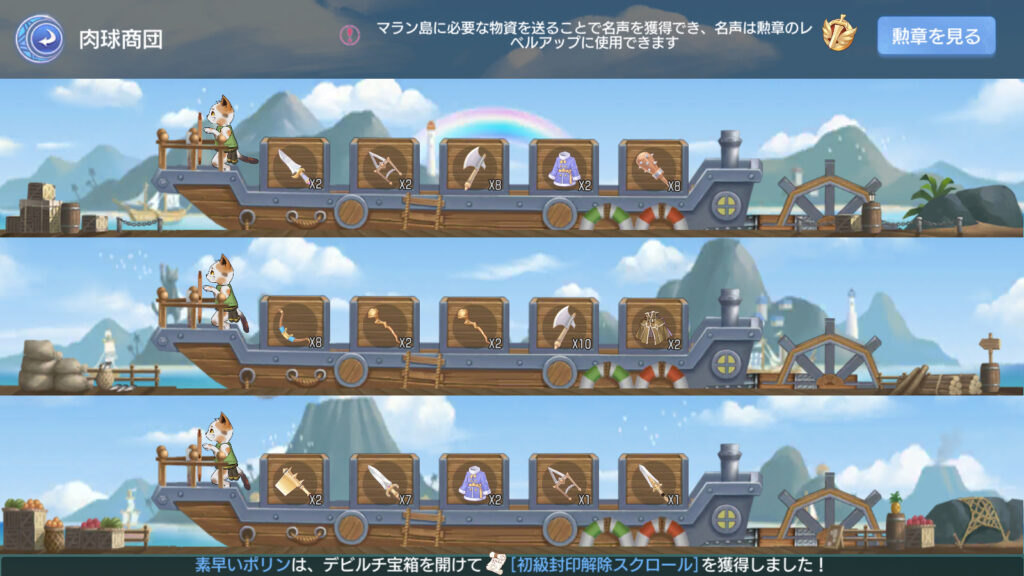 画像に alt 属性が指定されていません。ファイル名: jp.gungho.rao_Screenshot_2021.09.01_09.40.17-1024x576.jpg